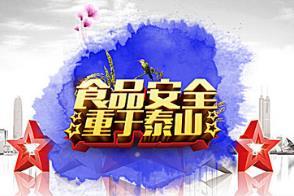(天津)2017年8月26-27日 食品安全管理员培训