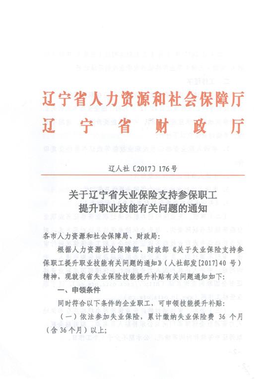 (辽宁省)失业保险支持参保职工提升职业技能有关问题的通知