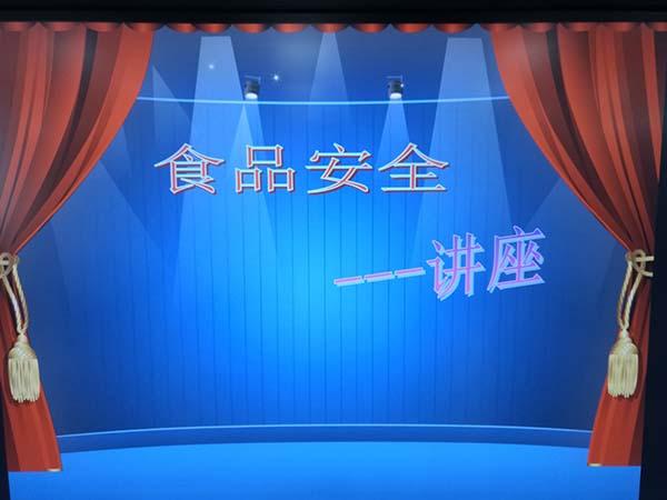 (天津)2017年12月16-17日 食品安全管理员培训