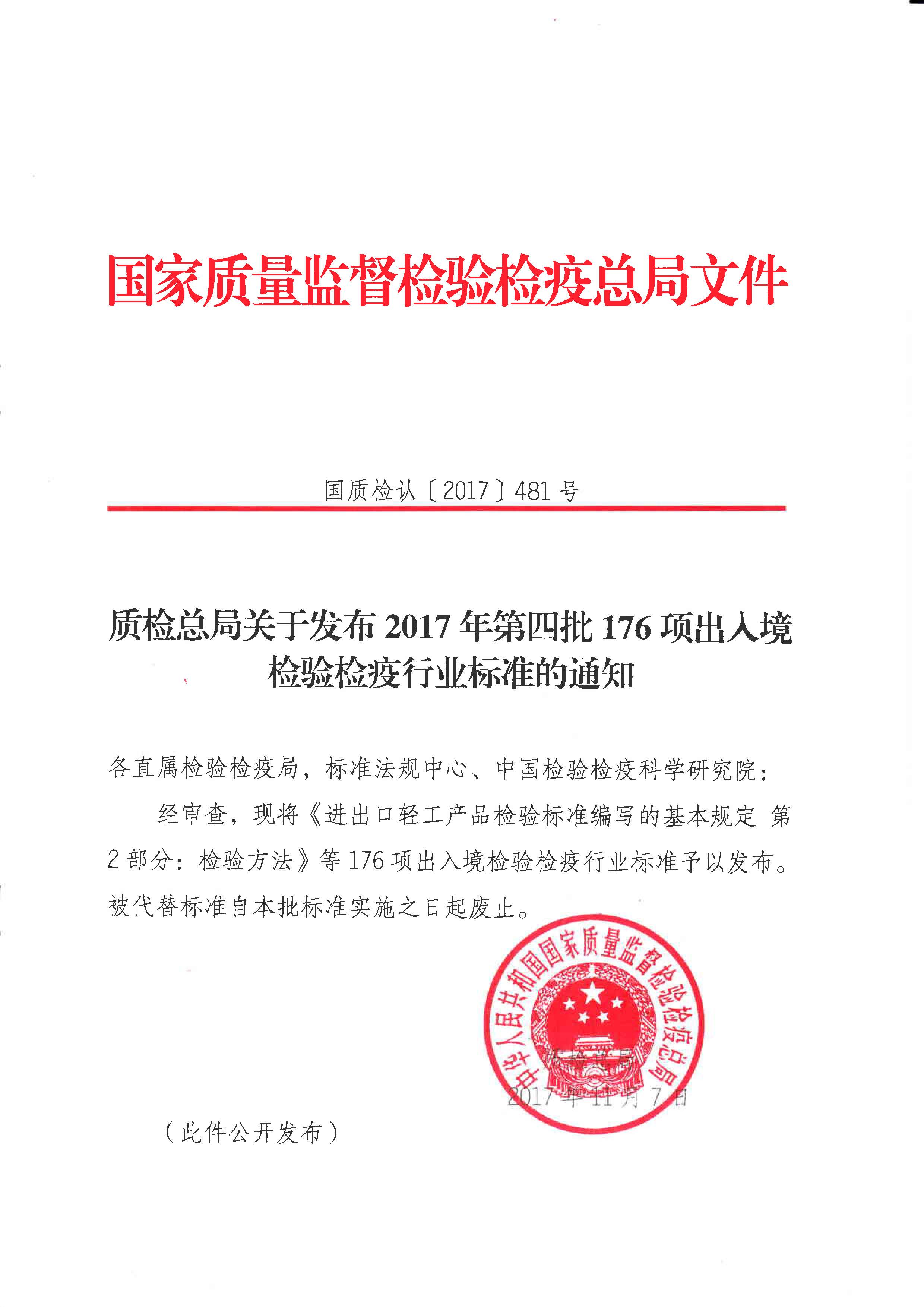 质检总局关于发布2017年第四批176项出入境检验检疫行业标准的通知