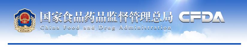 北京市食品药品监督管理局关于国家食品药品监督管理总局发布的不合格食品的核查处置情况的通告(2018年第6期)