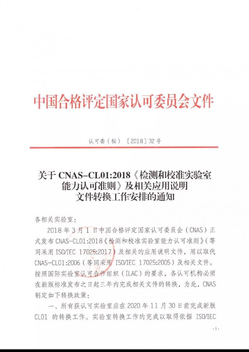 新版ISO17025换版截止时间确定