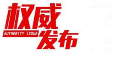 认监委发布《中国的服务认证》