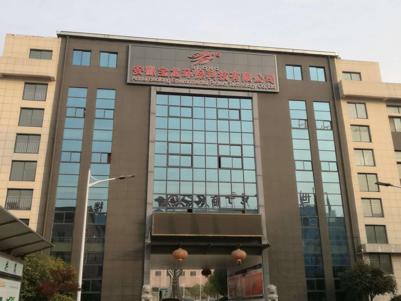 """安徽宝龙环保科技有限公司""""测量管理体系认证现场审核"""""""