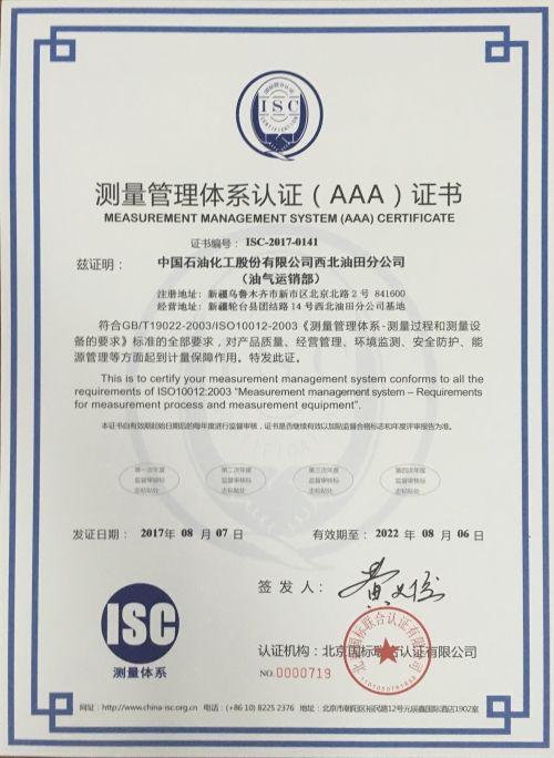 """中国石油化工股份有限公司西北油田分公司测量管理体系认证(AAA)证书""""样板"""