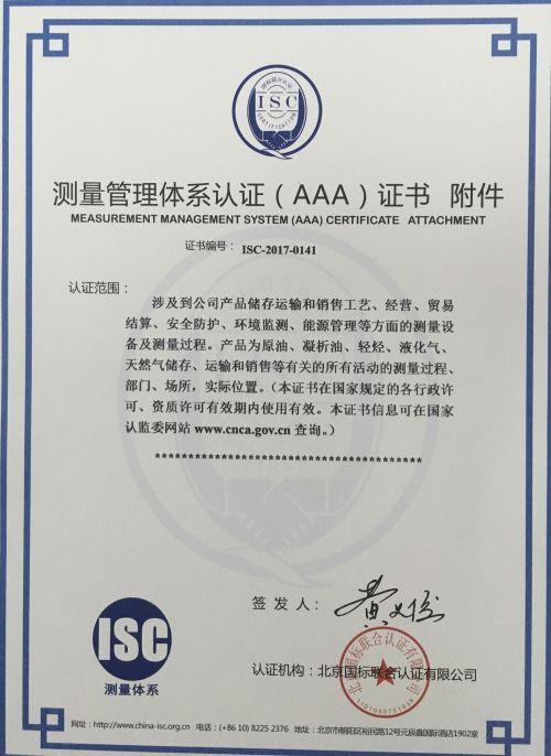 中国石油化工股份有限公司西北油田分公司测量管理体系认证(AAA)证书附件