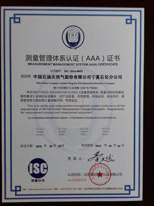 """中国石油天然气股份有限公司宁夏石化分公司喜获""""测量管理体系认证(AAA)证书"""""""