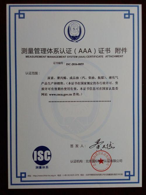 """中国石油天然气股份有限公司宁夏石化分公司""""测量管理体系认证(AAA)证书附件"""