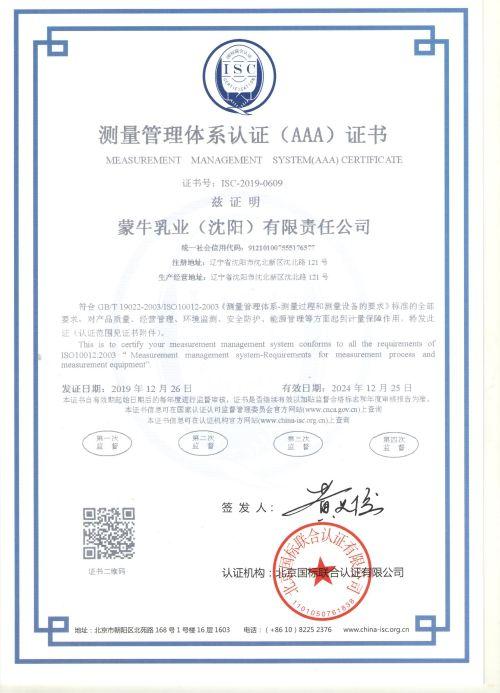 蒙牛乳业(沈阳)有限公司测量管理体系认证证书