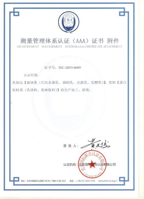 蒙牛乳业(沈阳)有限公司测量管理体系认证证书附件