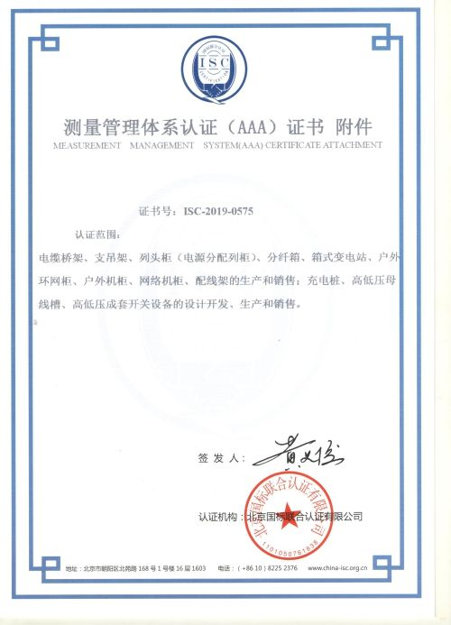 鼎盛集团有限公司测量管理体系证书样板附件