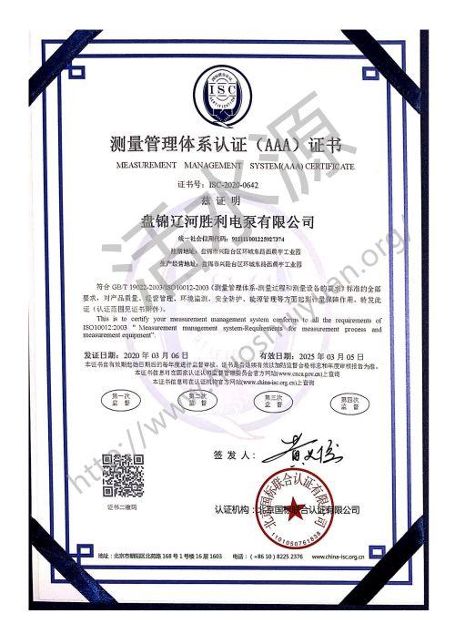 """盘锦辽河胜利电泵有限公司喜获""""测量管理体系认证(AAA)证书"""""""