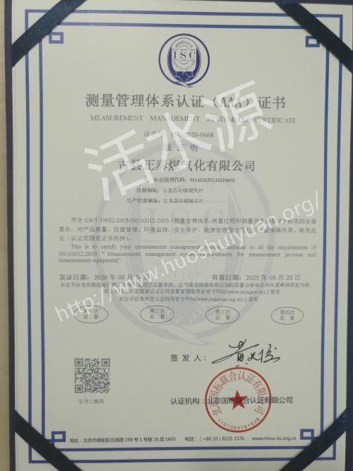 """古县正泰煤气化有限公司喜获""""测量管理体系认证(AAA)证书"""""""