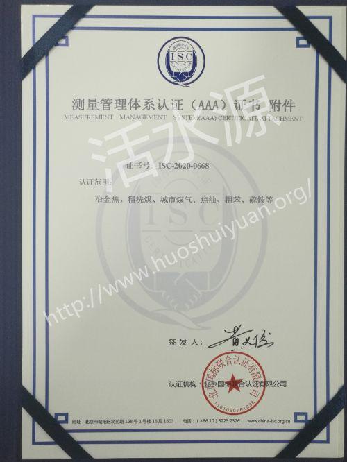 古县正泰煤气化有限公司测量管理体系认证(AAA)证书附件