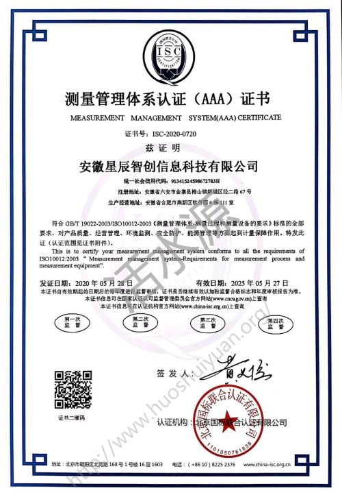 """安徽星辰智创信息科技有限公司喜获""""测量管理体系认证(AAA)证书"""""""