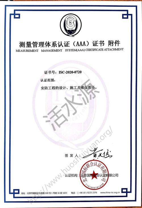 """安徽星辰智创信息科技有限公司喜获""""测量管理体系认证(AAA)证书""""附件"""
