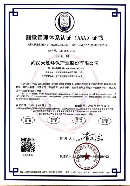 """武汉天虹环保产业股份有限公司有限公司喜获""""测量管理体系认证(AAA)证书"""""""