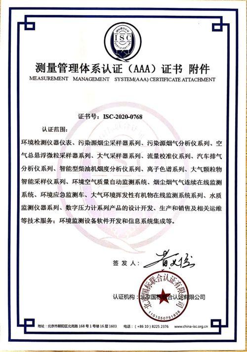 """武汉天虹环保产业股份有限公司喜获""""测量管理体系认证(AAA)证书""""附件"""