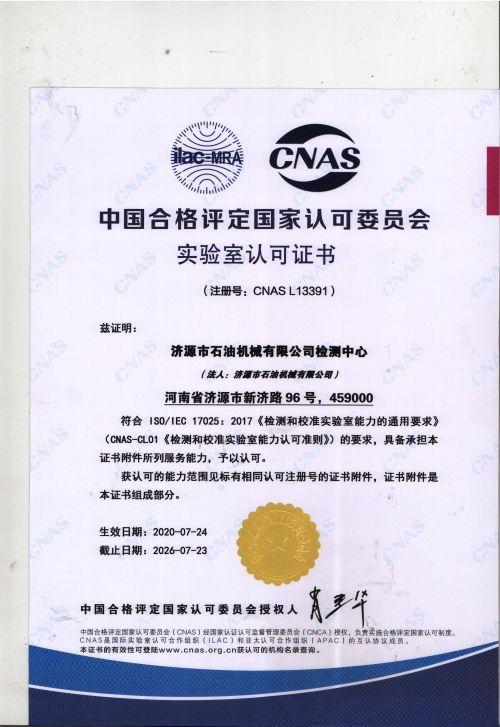 济源市石油机械有限公司检测中心喜获CNAS实验室认可证书