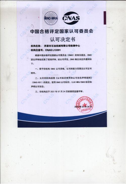 济源市石油机械有限公司检测中心喜获CNAS实验室认可证书附件