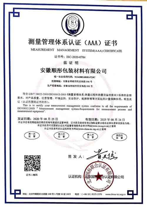 """安徽顺彤包装材料有限公司喜获""""测量管理体系认证(AAA)证书"""""""