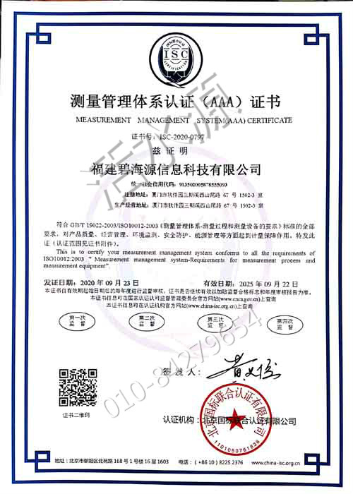 """福建碧海源信息科技有限公司喜获""""测量管理体系认证(AAA)证书"""""""