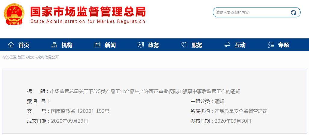 经过本次下放后,市场监管总局不再对工业产品生产许可证实施审批。