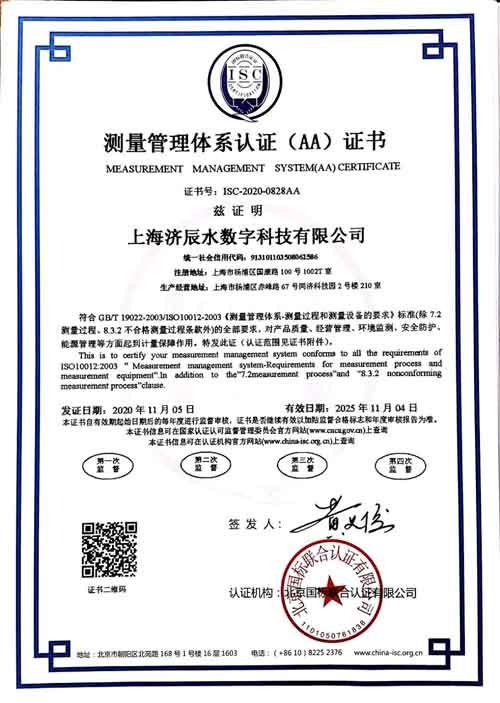 """上海济辰水数字科技有限公司喜获""""测量管理体系认证(AAA)证书"""""""