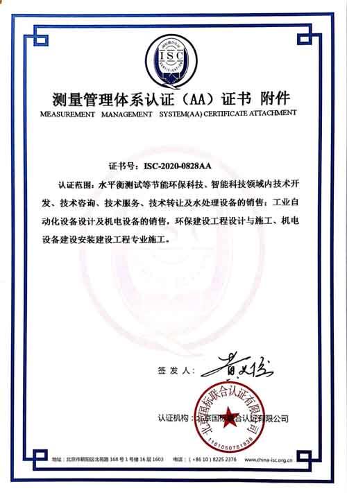 """上海济辰水数字科技有限公司喜获""""测量管理体系认证(AAA)证书""""附件"""