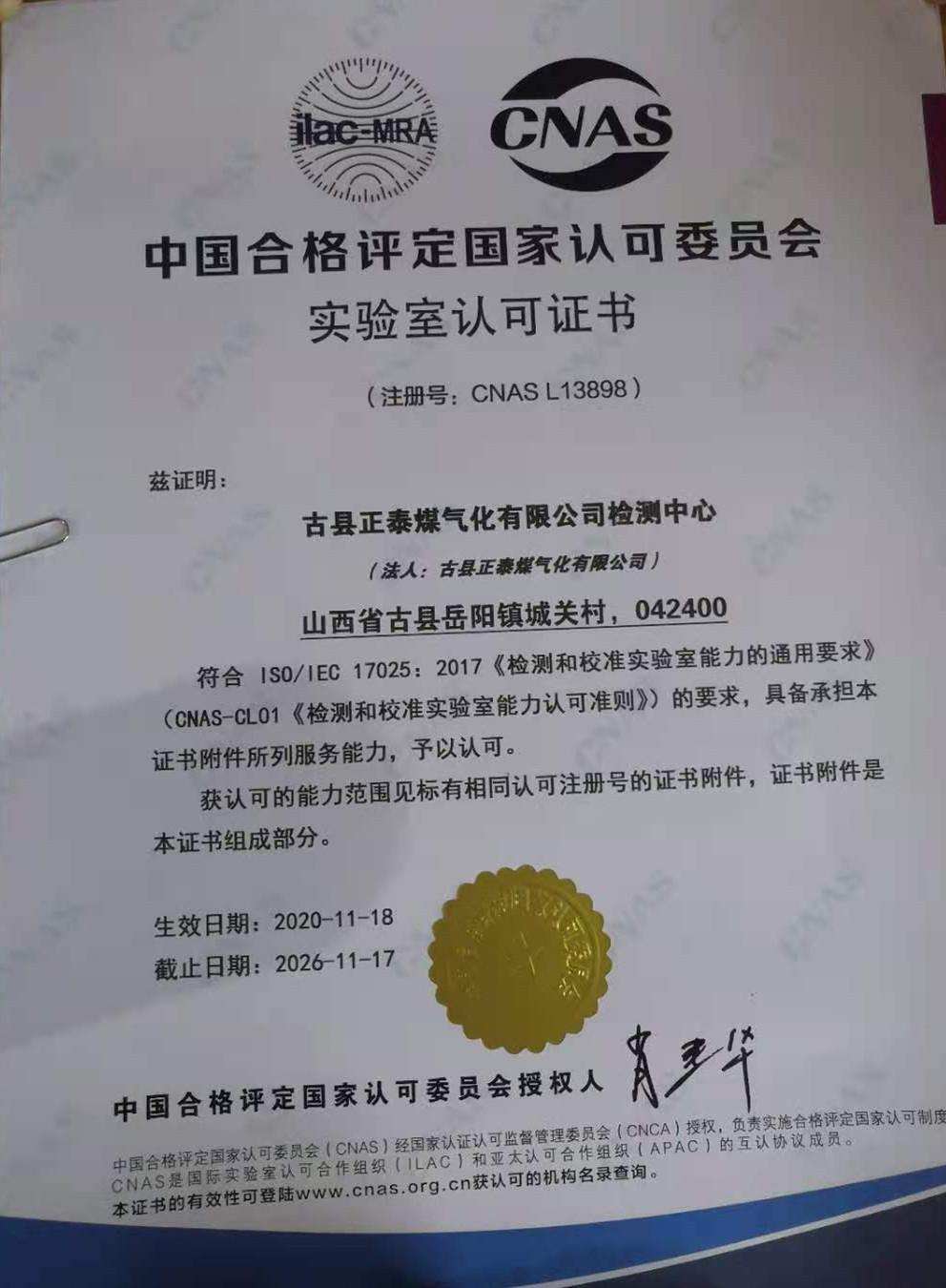 古县正泰煤气化有限公司检测中心
