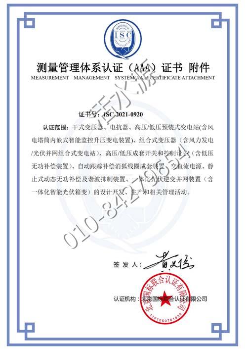 """海南金盘智能科技股份有限公司喜获""""测量管理体系认证(AAA)证书"""""""