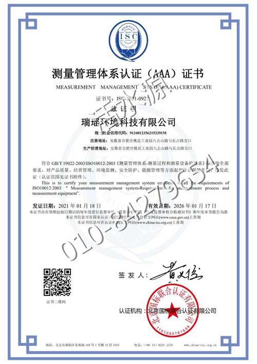 """瑞瑶环境科技有限公司喜获""""测量管理体系认证(AAA)证书"""""""