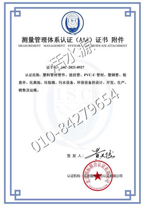 瑞瑶环境科技有限公司