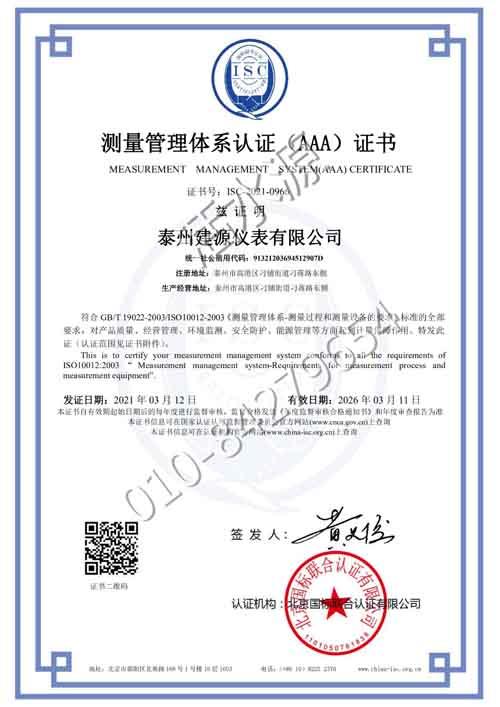 """泰州建源仪表有限公司喜获""""测量管理体系认证(AAA)证书"""""""