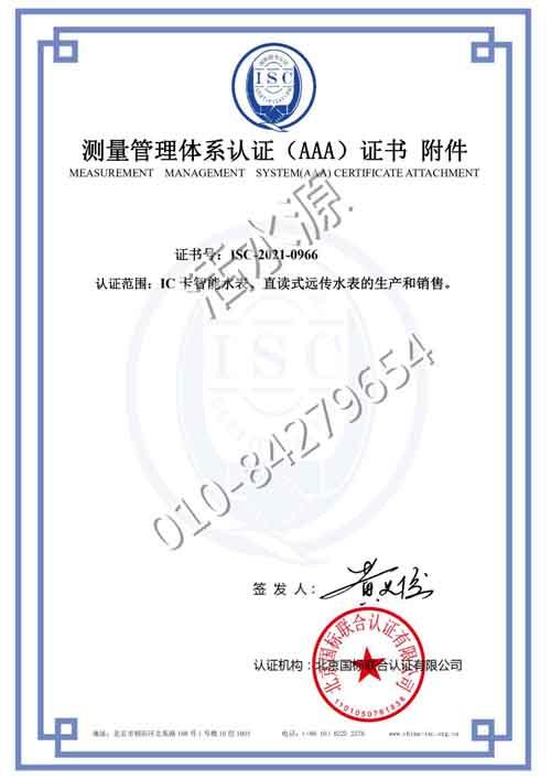 """泰州建源仪表有限公司喜获""""测量管理体系认证(AAA)证书""""附件"""