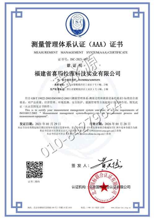 """福建喜马拉雅科技有限公司喜获""""测量管理体系认证(AAA)证书"""""""