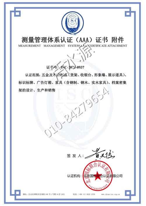 """福建喜马拉雅科技有限公司喜获""""测量管理体系认证(AAA)证书""""附件"""