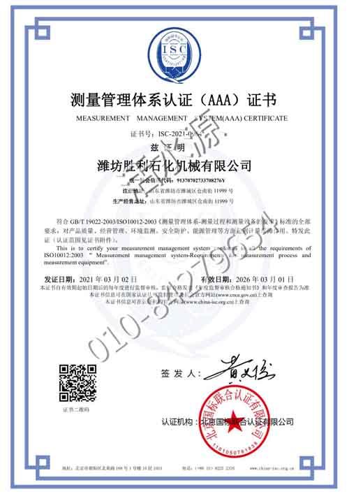 """潍坊胜利石化机械有限公司喜获""""测量管理体系认证(AAA)证书"""""""