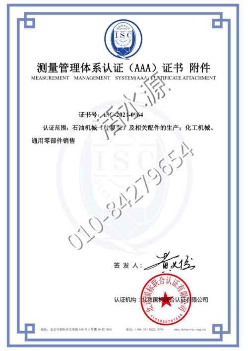 """潍坊胜利石化机械有限公司喜获""""测量管理体系认证(AAA)证书""""附件"""