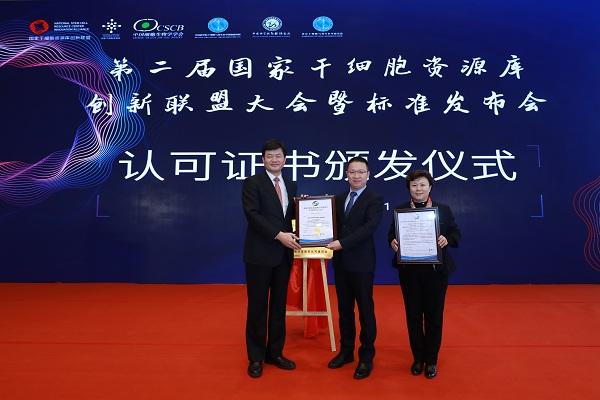中国合格评定国家认可委员会秘书长肖建华(左)向中国科学院动物研究所副所长(主持工作)詹祥江(中)、党委书记聂常虹(右)颁发认可证书。