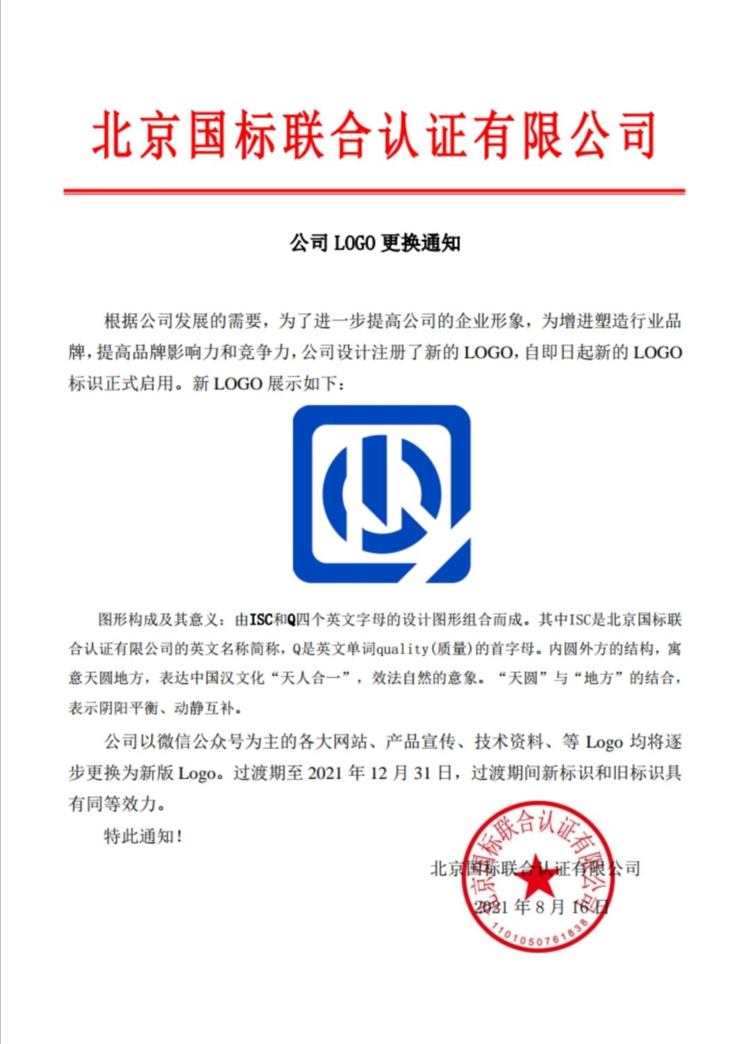 关于北京国标联合认证有限公司管理体系认证证书LOGO变更的通知